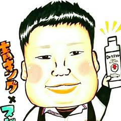 青キング・チャンネル