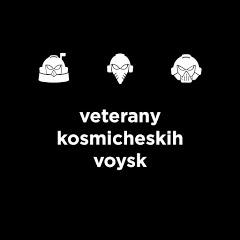 Ветераны космических войск