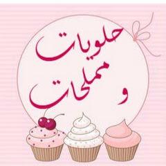 حلويات و مملحات halawiyat safae