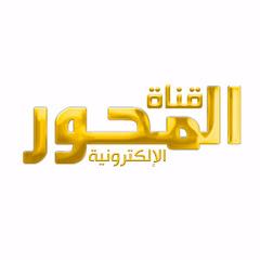 قناة المحور الإلكترونية   Al Mehwar Channel