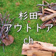 杉田アウトドアch / sugita outdoor channel