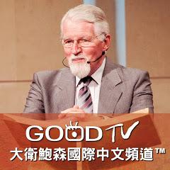 大衛鮑森國際中文頻道