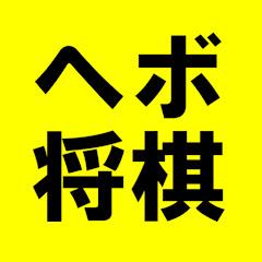 へぼ将棋チャンネル /Hebo Shogi Channel