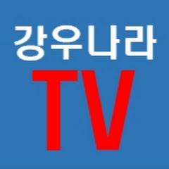 강우나라TV