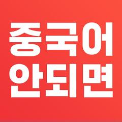 시원스쿨 중국어 - 공식 YouTube