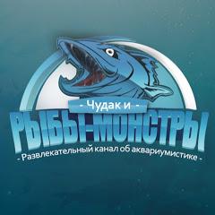 Чудак и рыбы Монстры