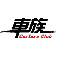 Carture Club