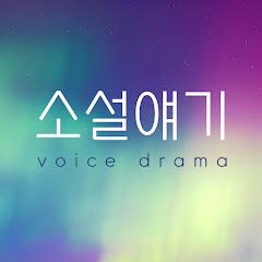 소설얘기_Voice drama
