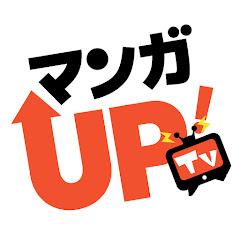 マンガUP!TV -異世界漫画チャンネル-