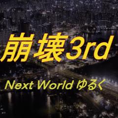 崩壊3rd NextWorld