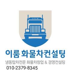 냉동탑차전문 화물차창업&경영컨설팅