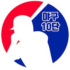 야구10단