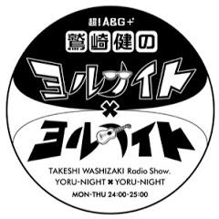 文化放送 「鷲崎健のヨルナイト×ヨルナイト」