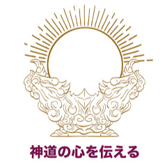 小坂達也の古事記に学ぶ帝王学