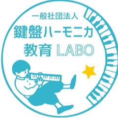 鍵盤ハーモニカ教育LABO