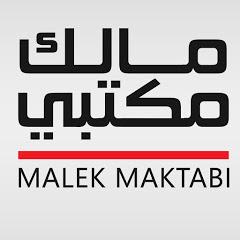 Malek Maktabi l مالك مكتبي