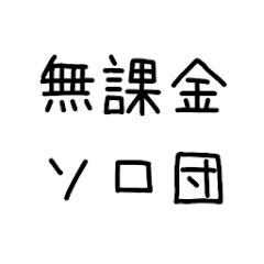 無課金ソロ団生活