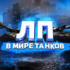 ЛП в мире танков