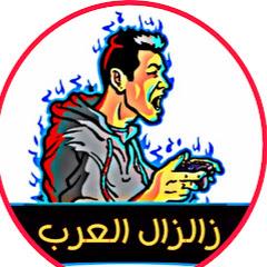 زلزال العرب