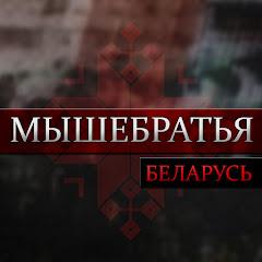 Мышебратья Беларусь 2.0
