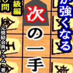元奨励会員アユムの将棋研究チャンネル 詰将棋や次の一手等