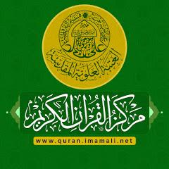 مركز القرآن الكريم في العتبة العلوية المقدسة