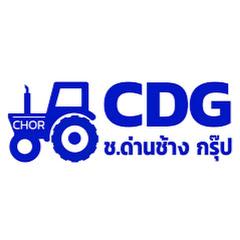 ช.ด่านช้าง กรุ๊ป CDG