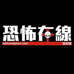 Edmond Poon