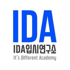 IDA입시연구소