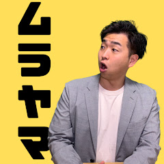 ムラヤマ【YouTube動画編集】