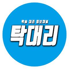 탁대리TV