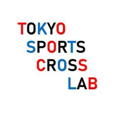 東京スポーツクロスラボ