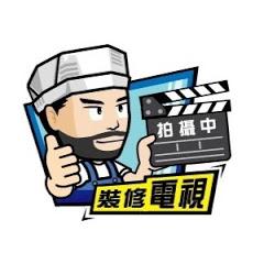 裝修電視 DECO-TV