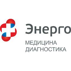 """Медицинский многопрофильный центр """"Энерго"""", Центральное отделение"""