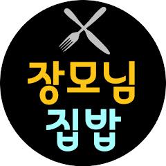 장모님 집밥