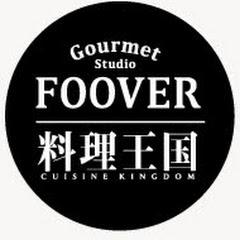 FOOVER japan & 料理王国