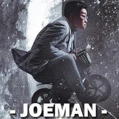 Joeman實況存檔