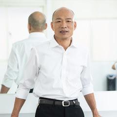 韓國瑜官方頻道