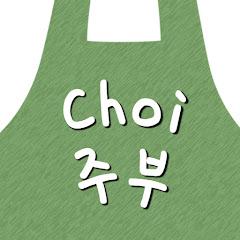 최주부 Choi JuBu