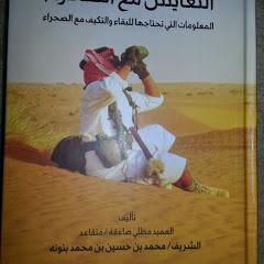 التعايش مع الصحراء بنونه Banounah