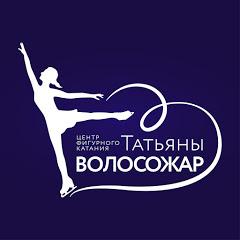 Центр фигурного катания Т. Волосожар