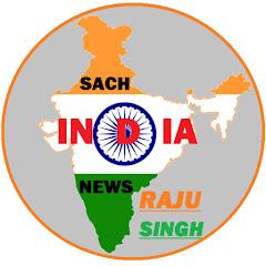 SACH INDIA NEWS