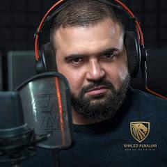 خالد النجار - Khaled Alnajjar