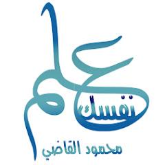 علم نفسك - محمود القاضي