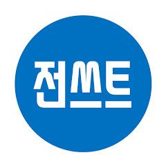 전쓰트의 게임 채널 Junsst