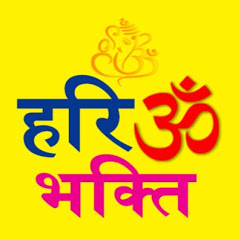 Hari Om Bhakti