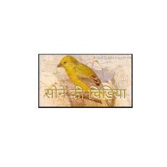 सोने की चिड़िया