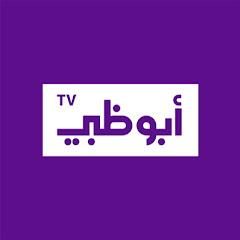 Abu Dhabi TV قناة أبوظبي