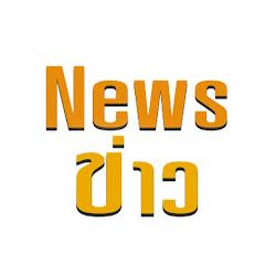 Newsข่าว Channel