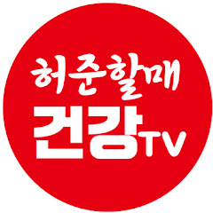 허준할매 건강TV